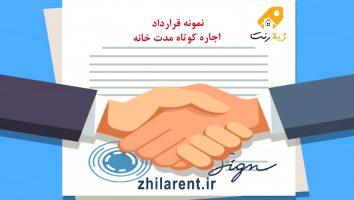 نمونه قرارداد اجاره کوتاه مدت خانه